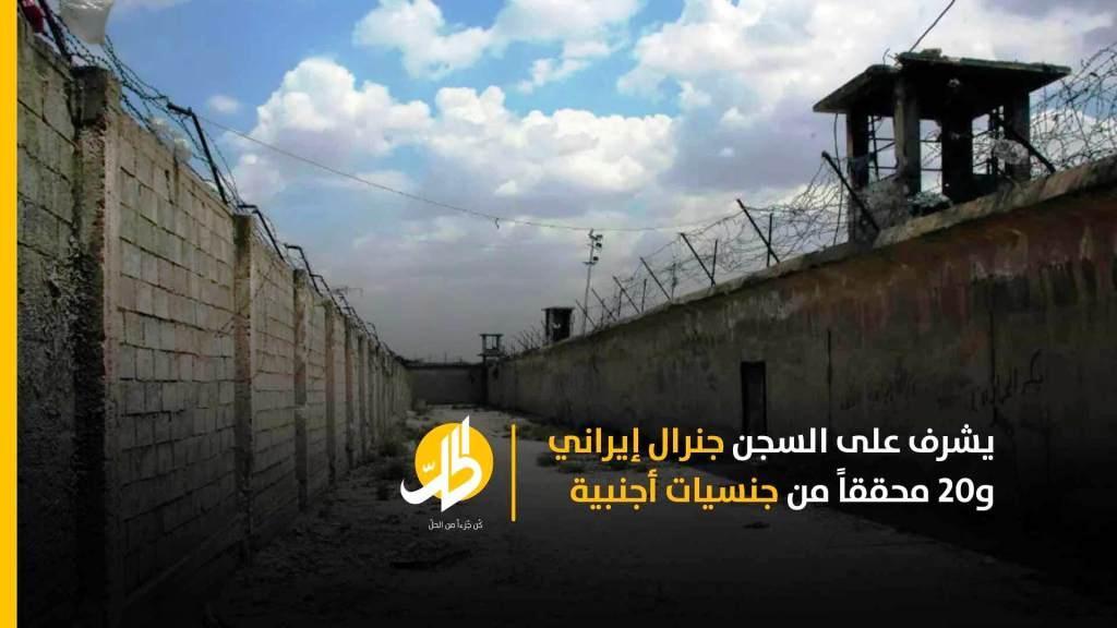 محاطٌ بالقناصة.. القوات الإيرانيّة في سوريا تنشئ سجناً جديداً في الرقة