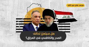 قوى تشرين مع الصدر والكاظمي