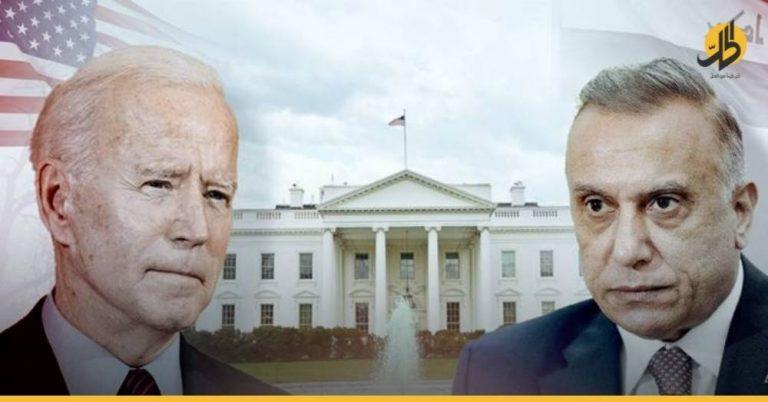 """بدء اجتماع """"الكاظمي"""" و""""بايدن"""" والأخير يؤكّد: لا وجود لقوات قتالية أميركية في العراق"""