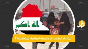 عراقيون في مخيم في سوريا.. متى ستستعيدهم حكومتهم؟