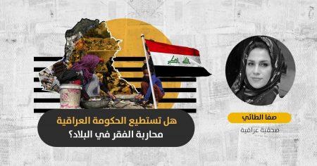معدل الفقر في العراق