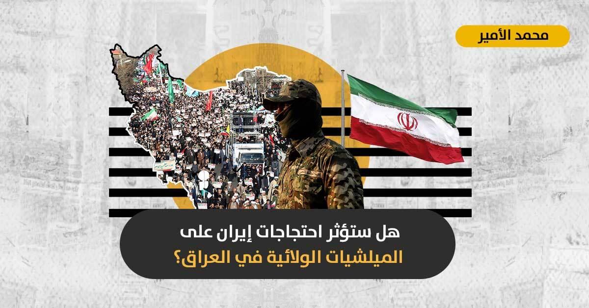 احتجاجات إيران: خطوة أولى لإنهاء الميلشيات الموالية لطهران في المنطقة؟