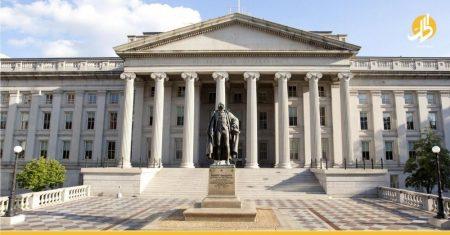 وزارة الخزانة الأميركيّة عقوبات سوريا