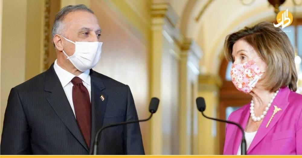 """""""الكاظمي"""" يلتَقي """"بيلوسي"""": الكونغرس يدعَم العراق لإِنجاح الانتخابات المُقبلَة"""