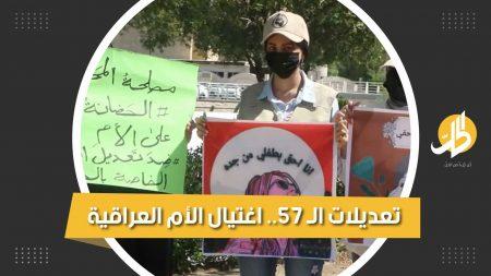 عندما يسعى المشرّع لقهر الأم العراقية.. جدل حول المادة 57