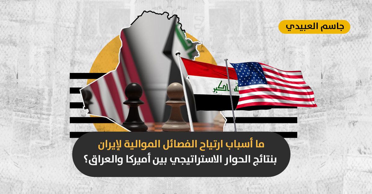 ما بعد الحوار الاستراتيجي بين واشنطن وبغداد: هل ستستطيع الحكومة العراقية مواجهة التحديات السياسية والأمنية بعد الانسحاب الأميركي؟