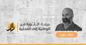 درعا: الثَّورة من الوطنيّة إلى المحلّية