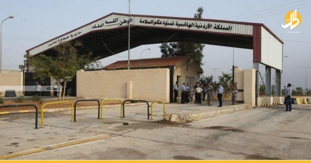 """على خلفيّة أحداث درعا.. الأردن يُغلق معبر """"جابر"""" الحدودي مع سوريا"""