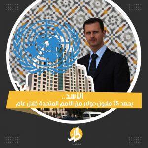 ملايين الدولارات حصدتها الحكومة السورية عبر فندق