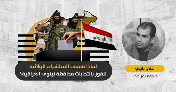 الانتخابات في محافظة نينوى