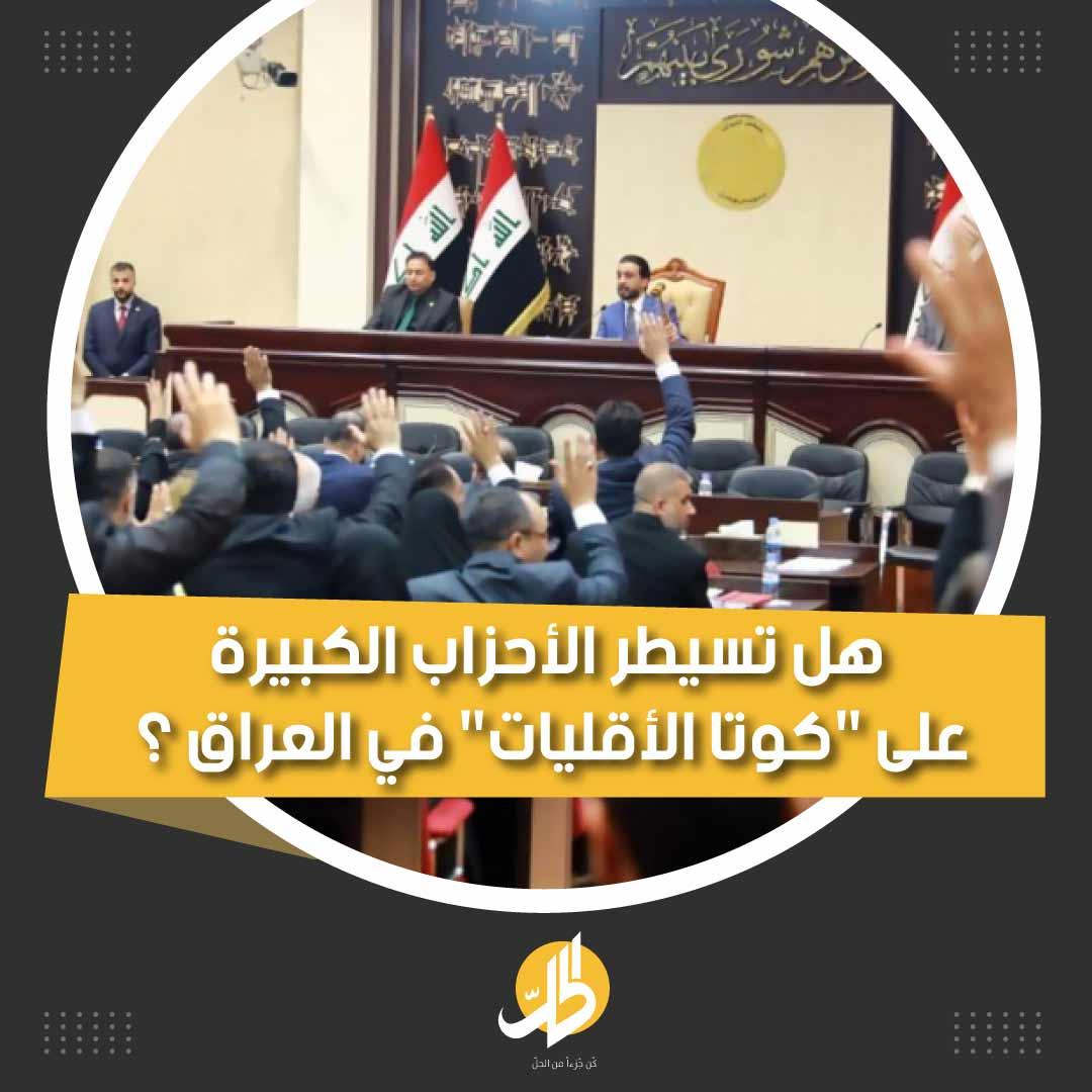 الأقليات في البرلمان العراقي