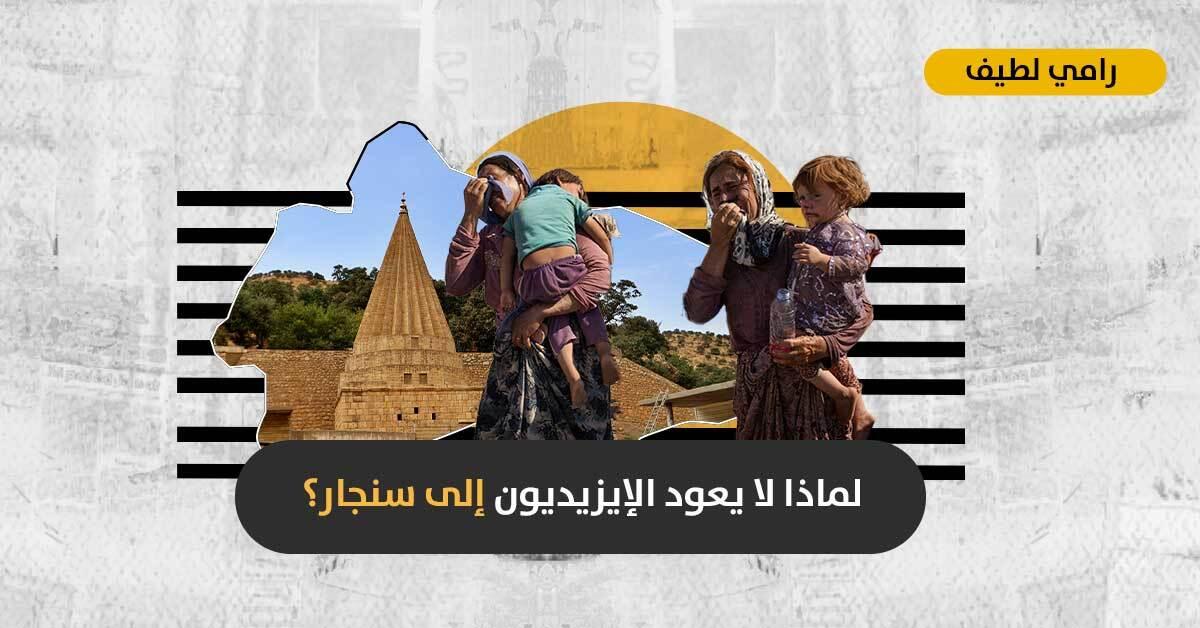 في الذكرى السابعة للإبادة الإيزيديّة: هل تمنع الميلشيات عودة النازحين إلى قضاء سنجار في العراق؟