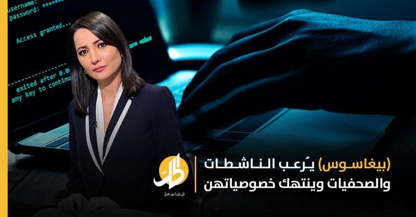 من بينهن مذيعة الجزيرة.. صحفيات وناشطات يسردن تجاربهن مع رعب برامج التجسس