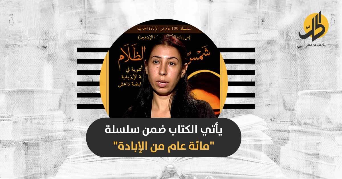 """في ذكرى الإبادة: كتابٌ جديد يُوثّق تجربة الناجية الإيزيدية """"ليلى تَعلو"""".. هذه حكايتها"""