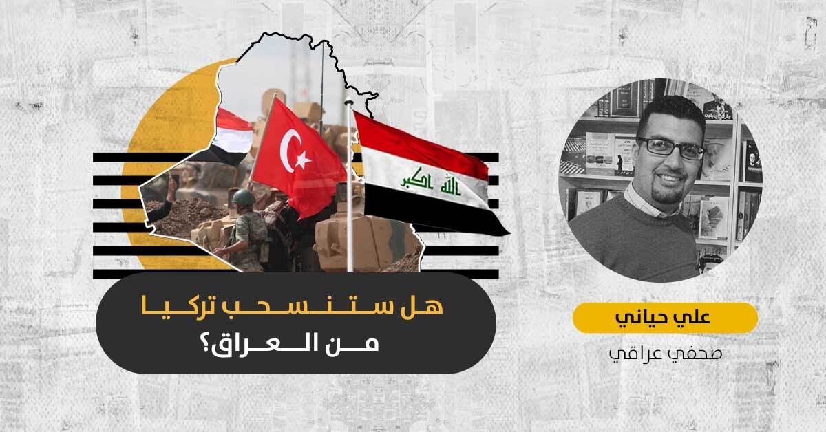 بعدَ تحديد موعد الانسحاب الأميركي من العراق: هل ستتحرك الحكومة العراقية لسحب القوات التركية أيضاً؟