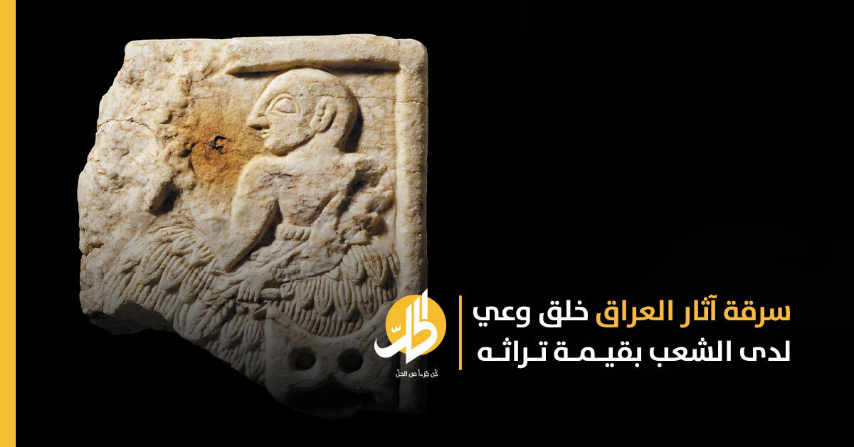 """التراث العراقي: حكاية نهب اشترك بها """"أبرَز"""" خُبَراء الآثار.. القصة الكاملة"""