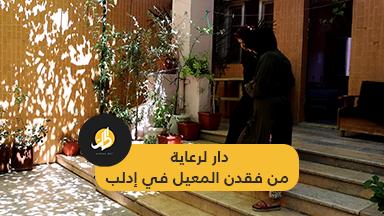بجهود تطوعية .. نساء سوريات يفتتحن داراّّ لرعاية من فقدن المعيل