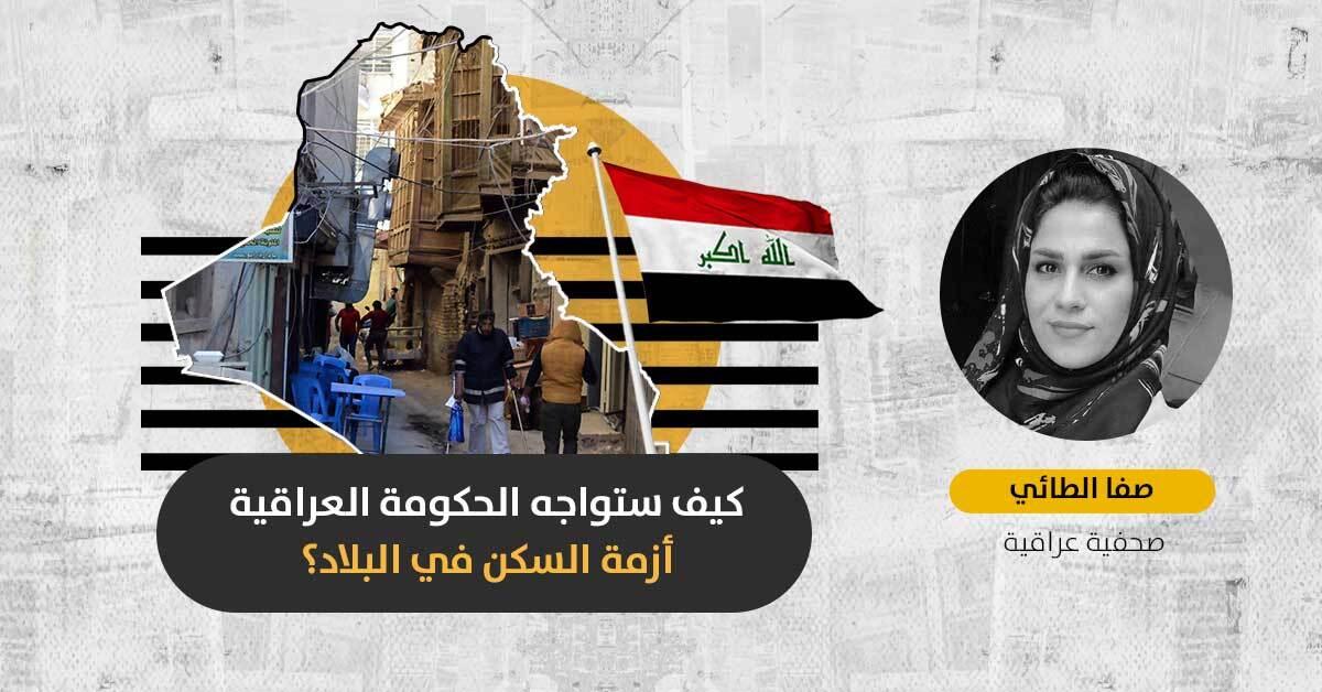 أزمة السكن في العراق: ما علاقة الاكتظاظ السكاني بالمحاصصة الحزبية وانتشار العنف والجريمة؟