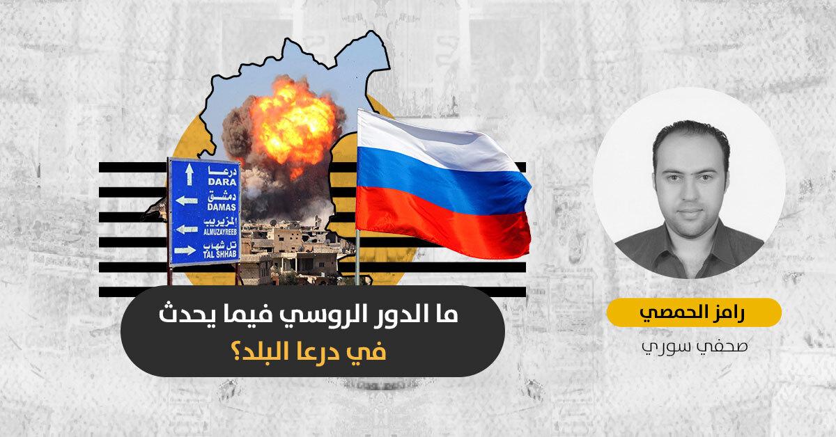 حصار درعا البلد: هل فشلت روسيا في الحفاظ على اتفاقيات المصالحة أم أنها تعمّدت إشعال الأوضاع في الجنوب السوري؟