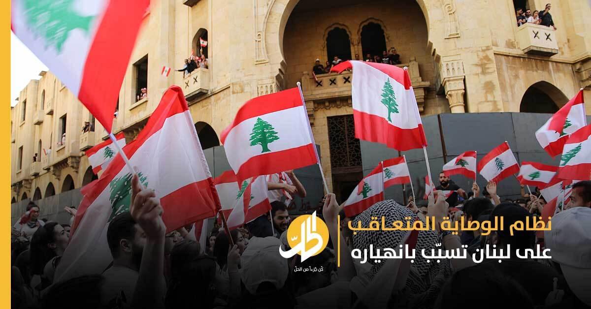 لبنان والسقوط في الجحيم.. هكذا تحكّمت إيران بمستقبل بلد الأرز