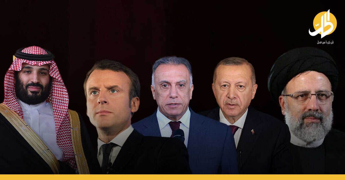 """أنضجَها """"الكاظمي"""" و""""ماكرون"""".. هذه قصّة قمّة دول الجوار ببغداد"""
