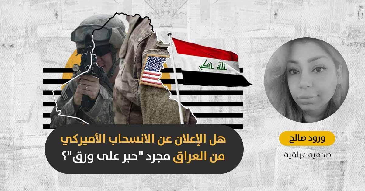 ما بين مناورات الكاظمي والصدر: هل الانسحاب الأميركي من العراق ممكن؟