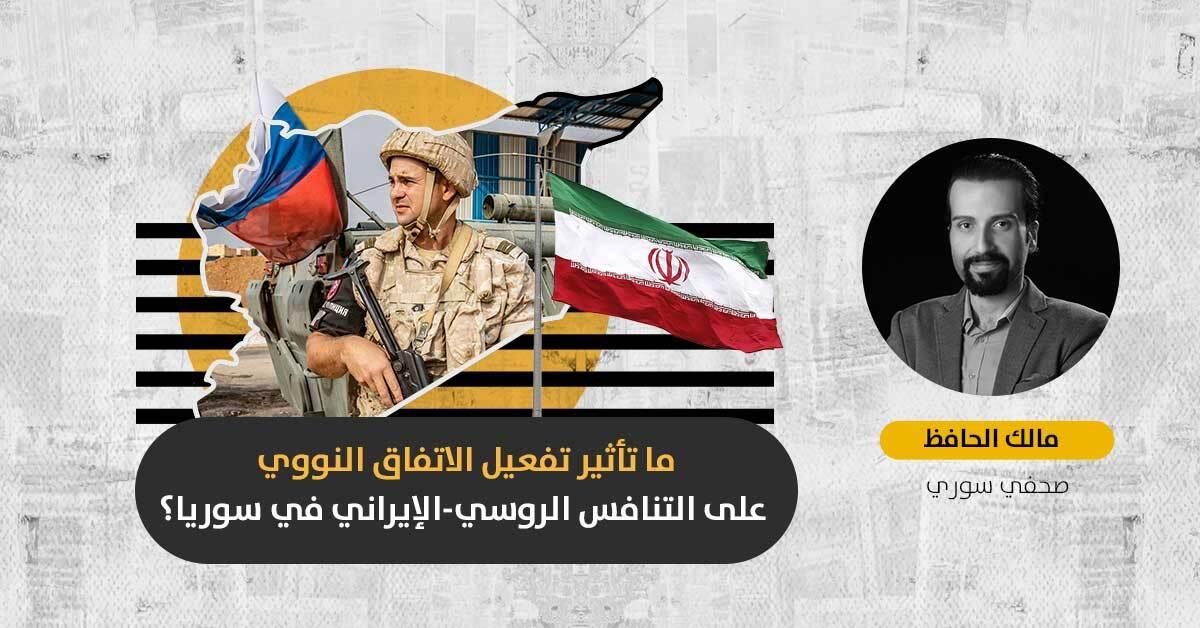 مع استمرار مفاوضات فيينا: هل التوافق الأميركي-الإيراني يعرقل المخططات الروسية في سوريا؟