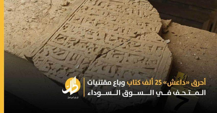 في الموصل.. متحف اللوفريقف إلىجانب التراث العراقيلإعادة آلاف السنين من تاريخ بلاد الرافدين