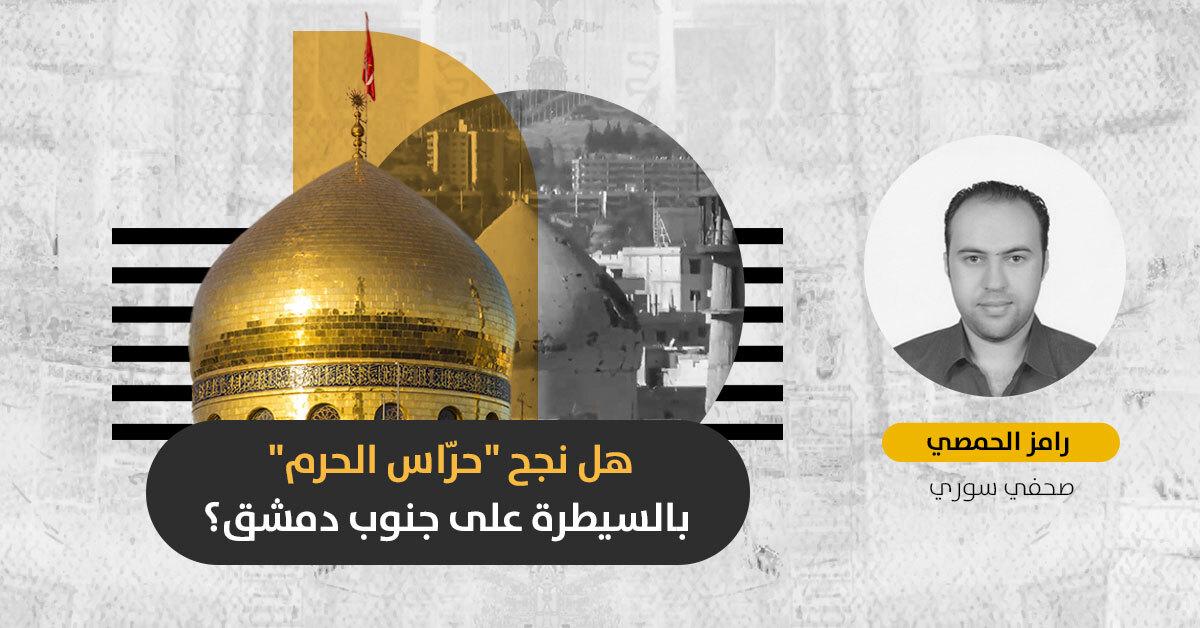 """حزام عقاري حول """"السيدة زينب"""": هل قامت إيران بإجراء تغيير ديموغرافي شامل في مناطق جنوب دمشق؟"""