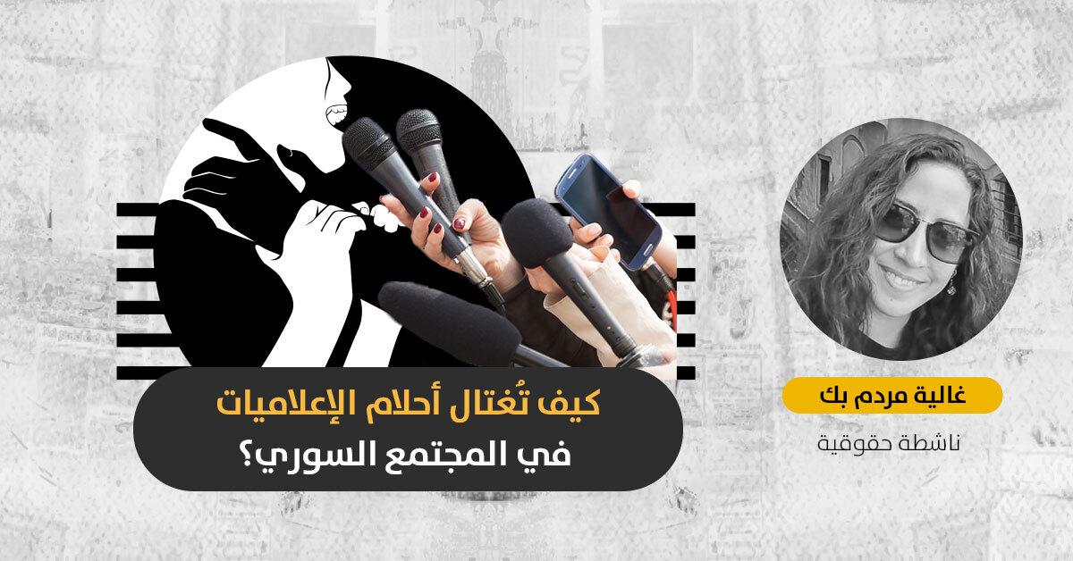 الإعلاميات المجتمع السوري