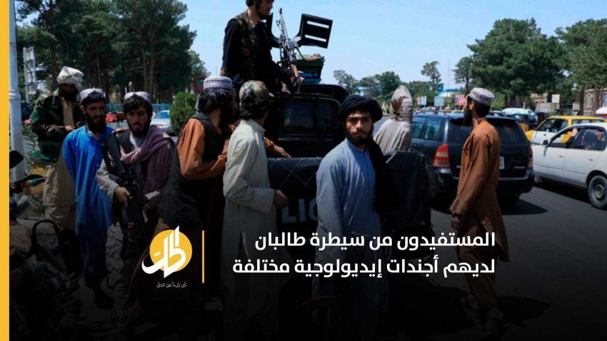 السّقوط المُبكّر.. مَنْ ساهم في صعود طالبان والاستيلاء على السُّلطة بـ أفغانستان؟