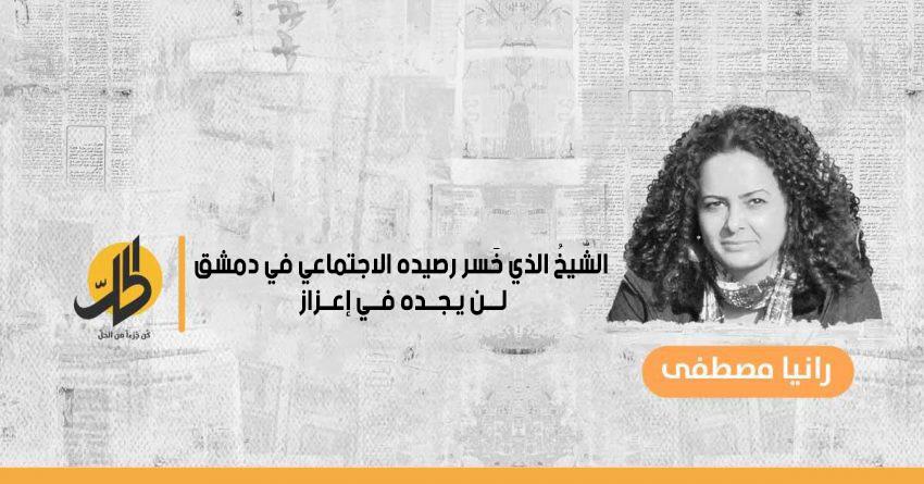 الشَّيخُ الذي خَسر رصيده الاجتماعي في دمشق لن يجده في إعزاز