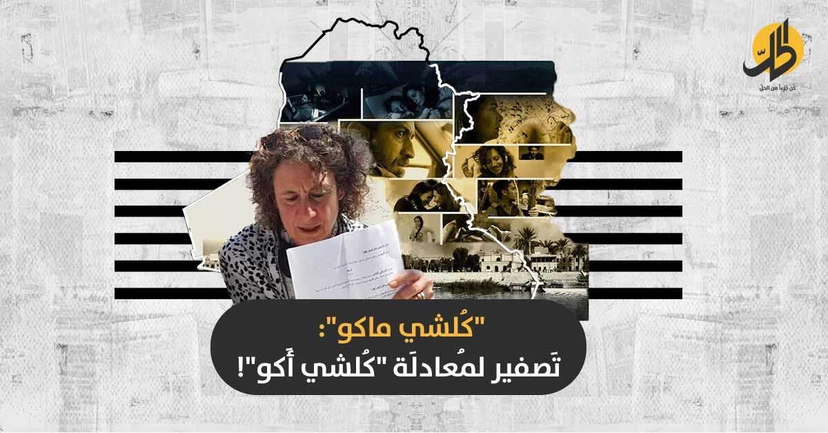 """يُجسّد الصَبر العراقي بسنوات الطائفية.. """"كُلشي ماكو"""" يشهد عرضه الأول بـ """"مهرجان سراييفو"""" السينمائي"""