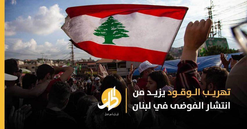 الأزمةُ اللبنانيّة تتعاظم مع استمرار التَّهريب إلى سوريا وهيمنة الأحزاب على مفاصل الدَّولة