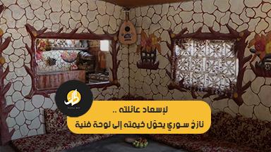 """""""حافظ خطيب"""" .. مهجّر سوري يحوّل خيمة نزوحه إلى لوحة فنية"""