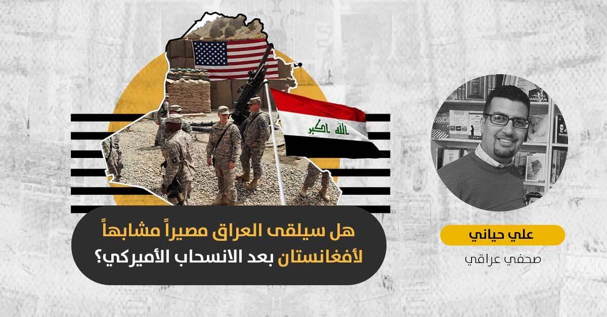 بعد تحديد موعد الانسحاب الأميركي: هل يكرر تنظيم داعش في العراق سيناريو سيطرة طالبان على أفغانستان؟