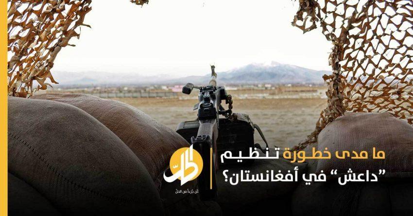 بينهم عناصرٌ هاربون من سوريا والعراق.. ماذا يُخطّط «داعش خراسان» في أفغانستان؟
