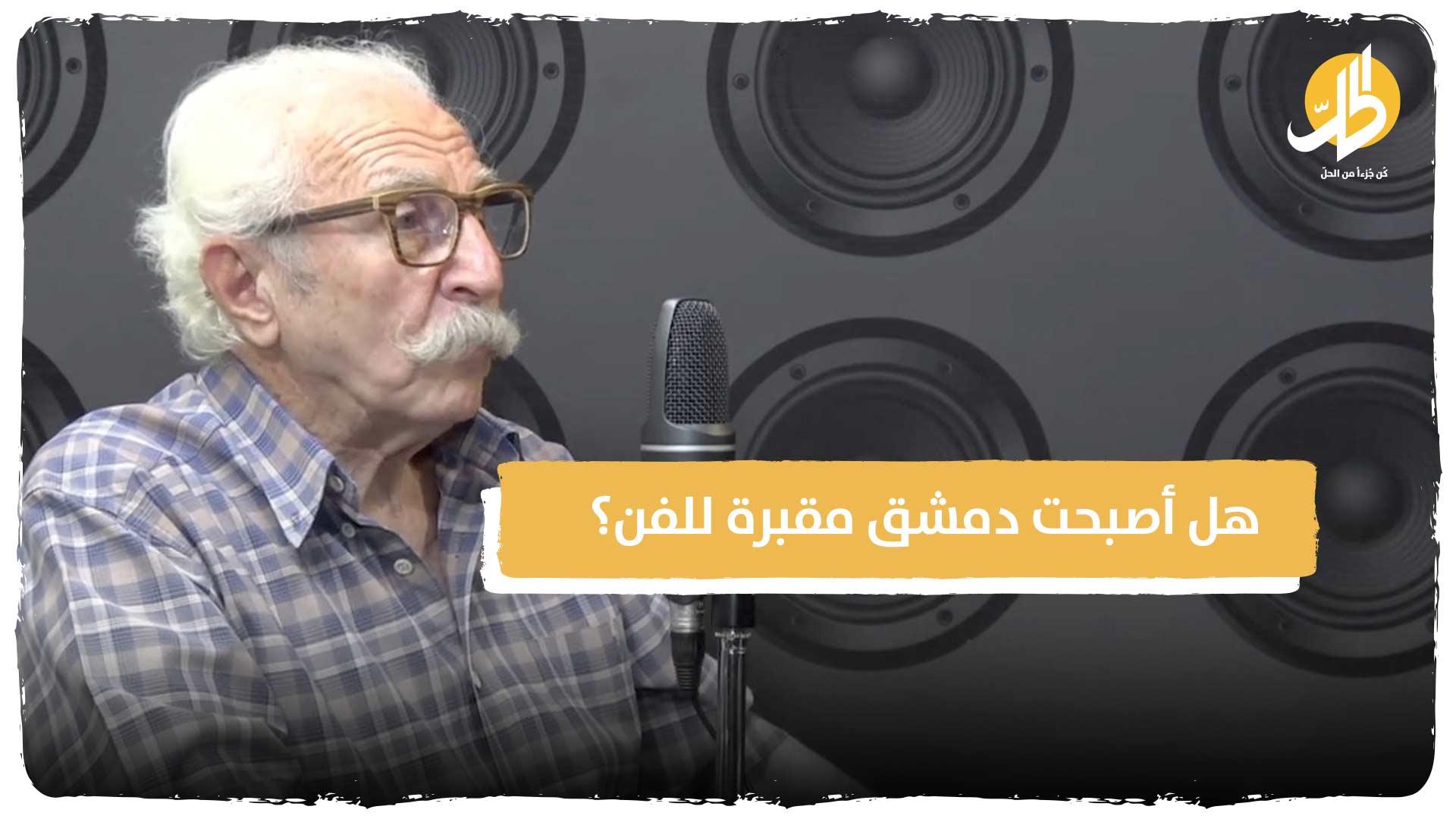 هل أصبحت دمشق مقبرة للفن؟