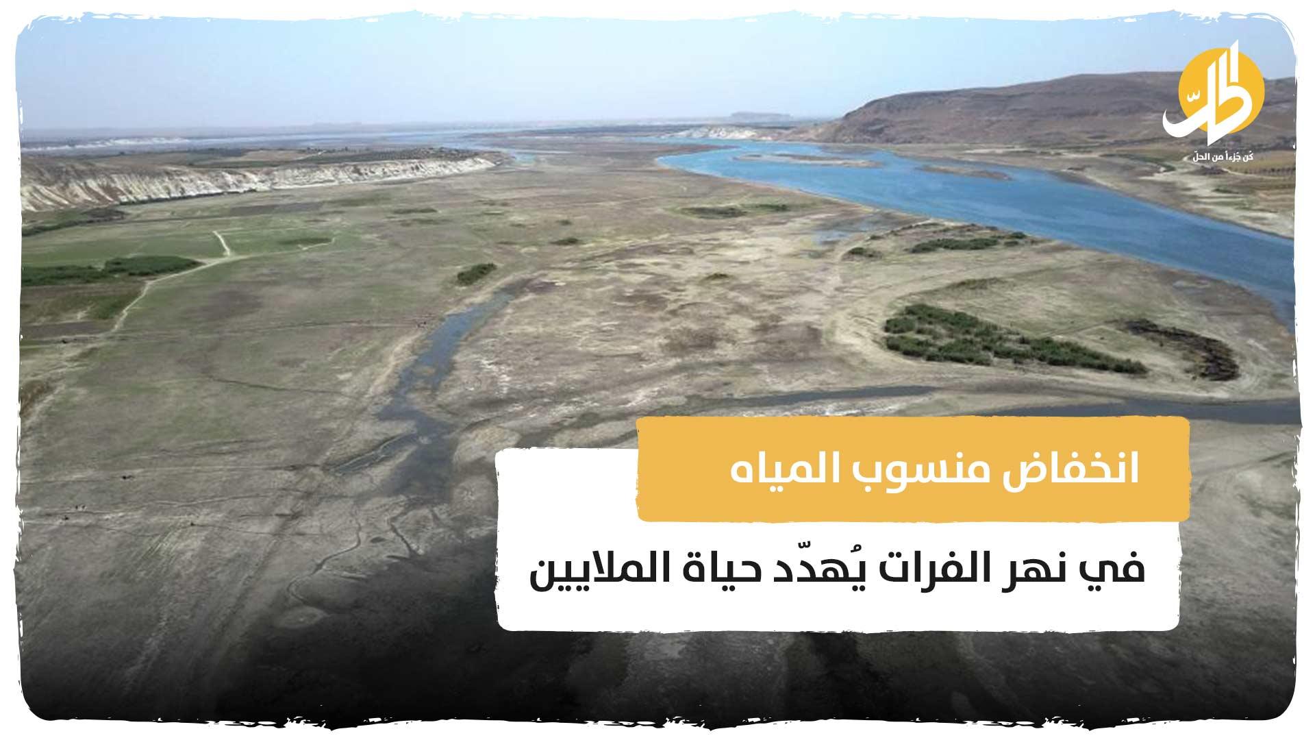 انخفاض منسوب المياه في نهر الفرات .. يُهدّد حياة الملايين