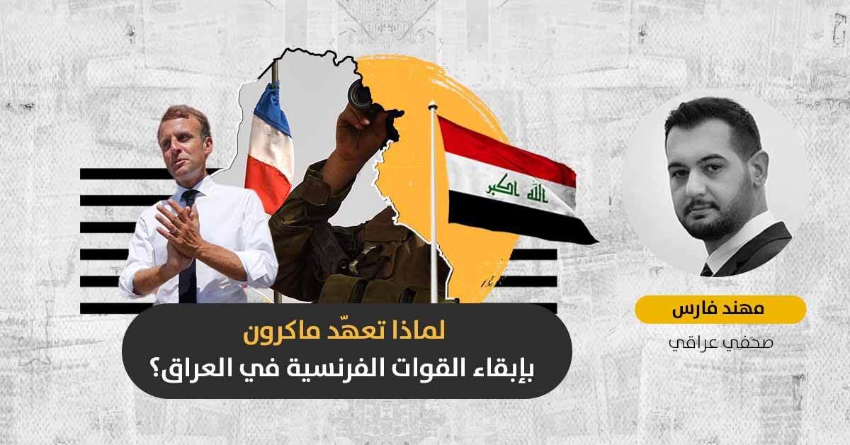 ماكرون في العراق: هل ستلعب فرنسا دوراً عسكرياً وسياسياً أكبر بعد الانسحاب الأميركي المزمع؟