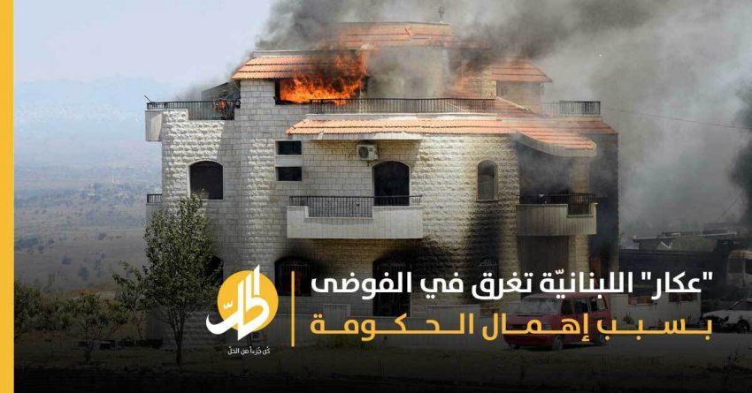 غياب الحكومة في شمالي لبنان يفتح الباب على مصراعيه أمام الفوضى والتهريب