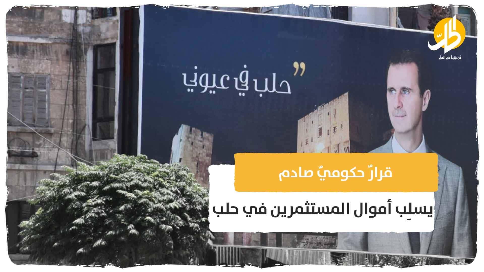 قرارٌ حكوميٌ صادم يسلِب أموال المستثمرين في حلب