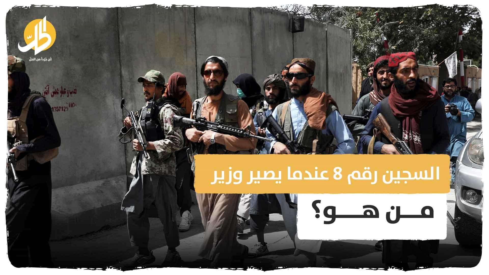 السجين رقم 8 عندما يصير وزير دفاع في طالبان.. من هو؟