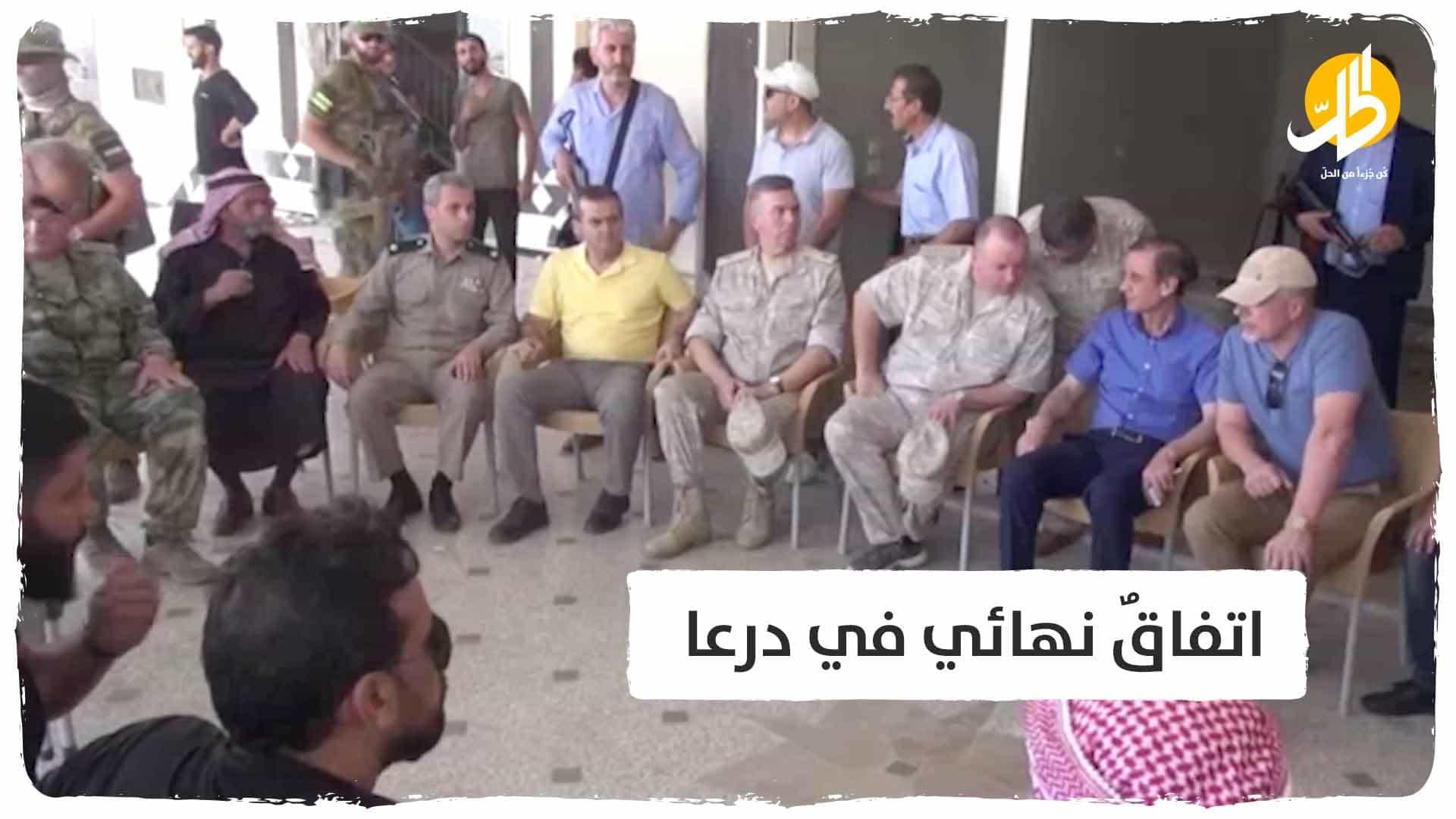 اتفاقٌ نهائي في درعا