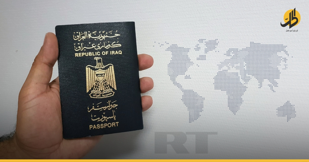 أقوى جوازات السفر بالعالم: العراق بذيل القائمة مع سوريا وأفغانستان وإيران