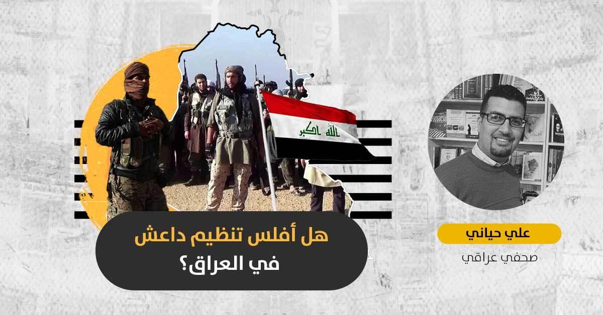 داعش واختطاف المدنيين: هل فقد التنظيم مصادر تمويله الأساسية في العراق؟