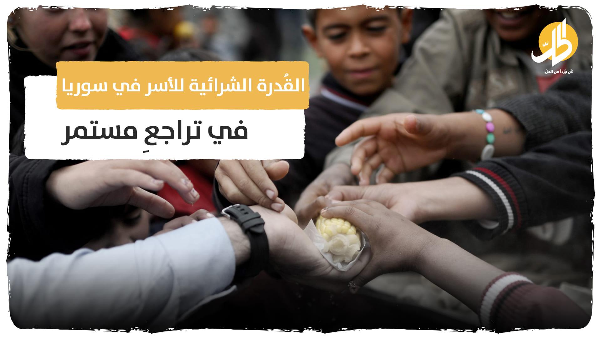 القُدرة الشرائية للأسر في سوريا .. في تراجعِ مستمر