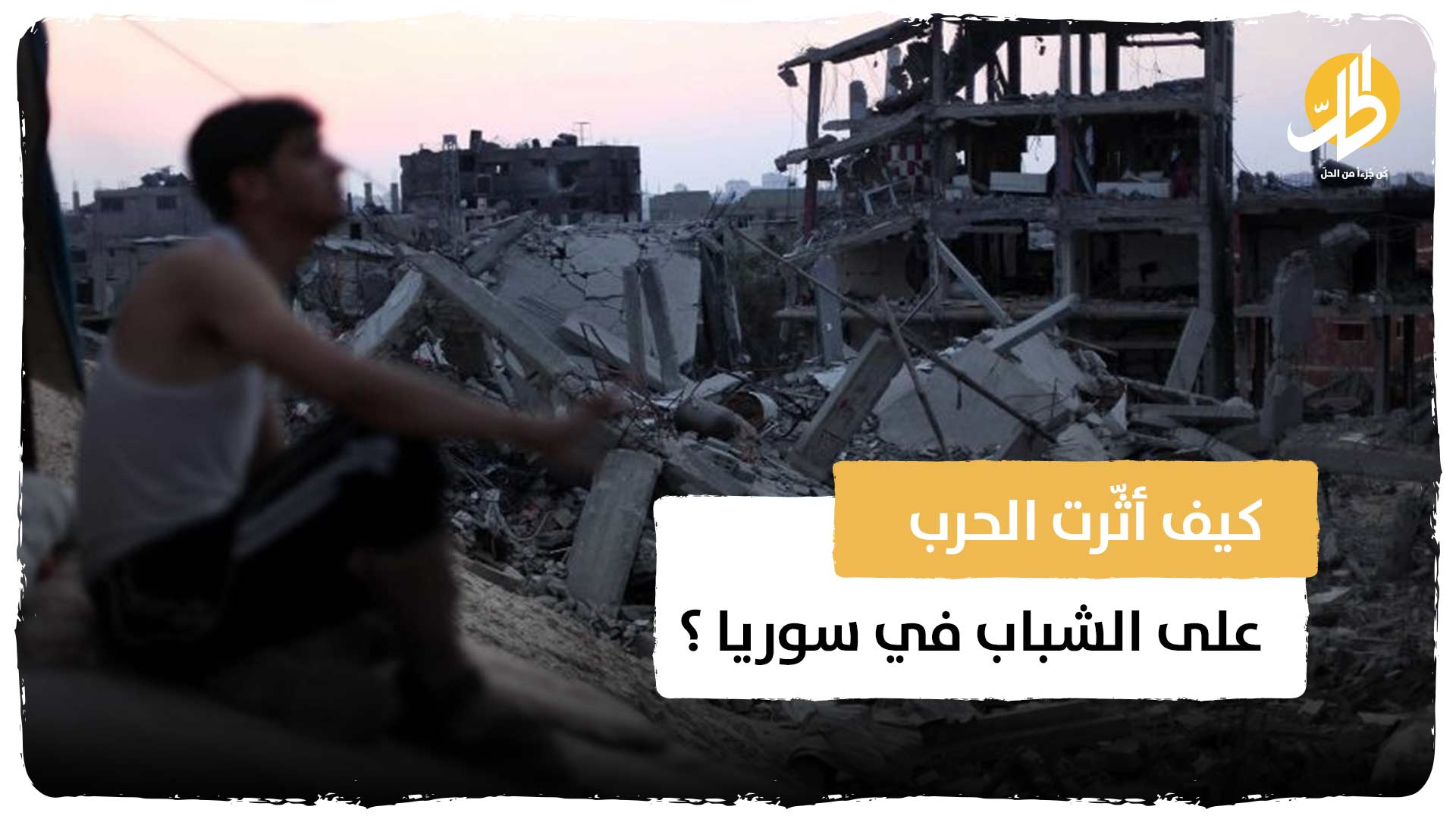 كيف أثّرت الحرب على الشباب في سوريا ؟