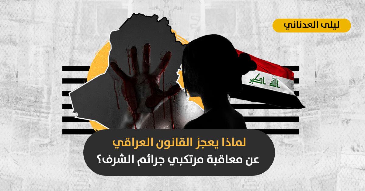 جرائم الشرف في العراق: مجزرة ضد النساء بتواطؤ من الحكومة والأحزاب المتنفّذة؟