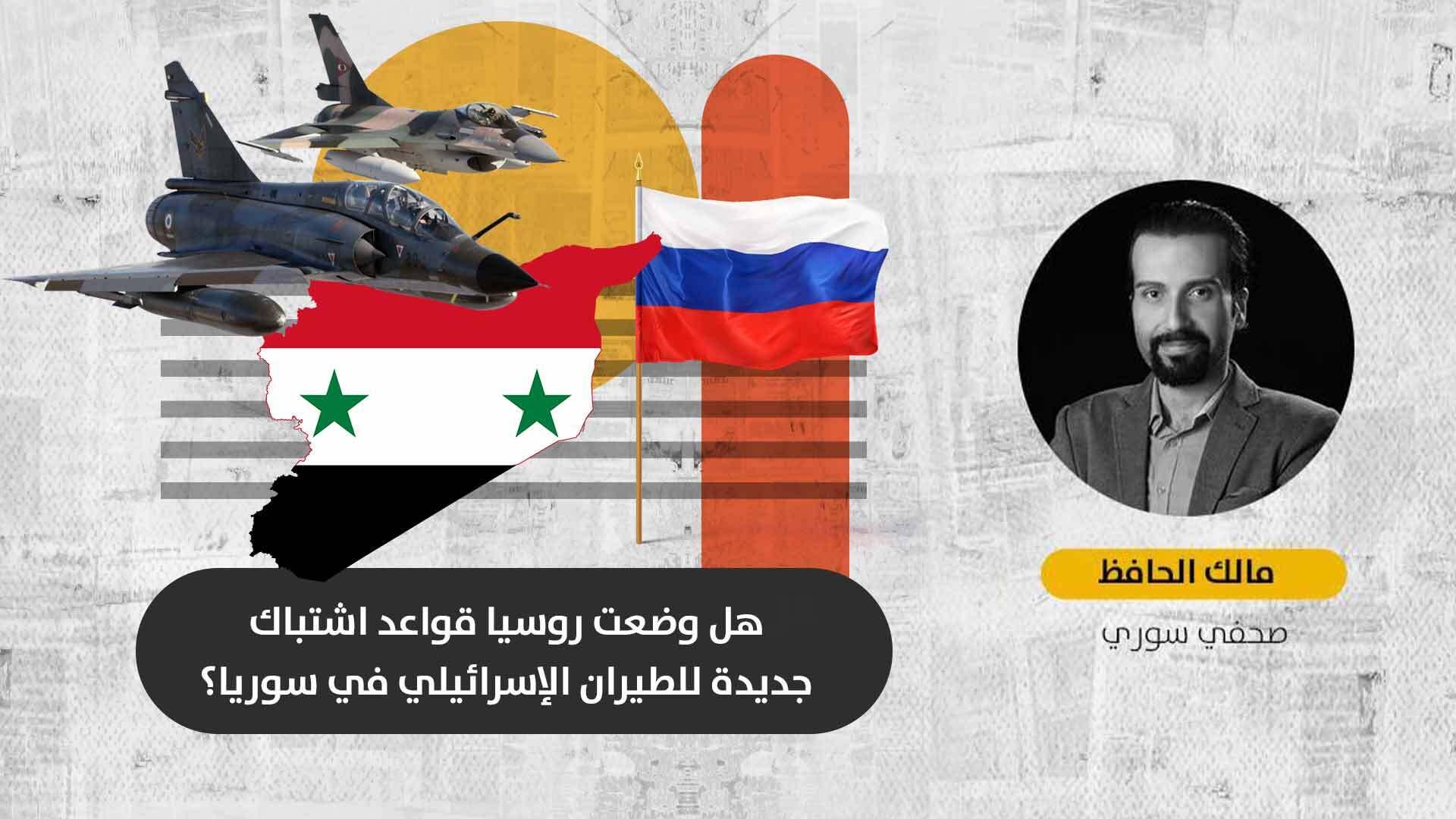 الغارات الإسرائيلية في سوريا: لماذا خرجت موسكو عن صمتها تجاه استهداف القوات النظامية والميلشيات الإيرانية؟
